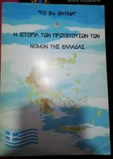 """""""Το 8ο Θαύμα"""" ή Η Ιστορία των Πρωτευουσων των Νόμων της Ελλάδας"""