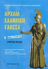 Αρχαία ελληνική γλώσσα B΄ γυμνασίου