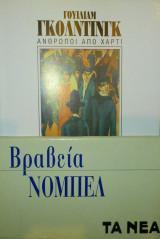 Βραβεία Νόμπελ (Πολύτομο)