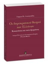 Οι δημοκρατικοί θεσμοί των Ελλήνων