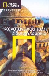 Κωνσταντινούπολη & Δυτική Τουρκία