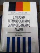 Σύγχρονο Γερμανό ελληνικό ελληνογερμανικο λεξικο