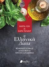 Η ελληνική δίαιτα