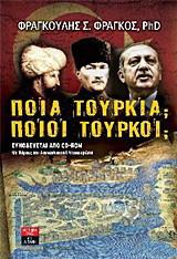 Ποια Τουρκία; Ποιοι Τούρκοι;