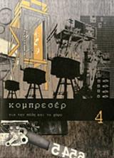 ΚΟΜΠΡΕΣΕΡ, ΤΕΥΧΟΣ 4, ΟΚΤΩΒΡΙΟΣ 2012