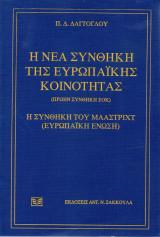 Η Νέα Συνθήκη της Ευρωπαϊκής Κοινότητας (πρώην Συνθήκη ΕΟΚ). Η Συνθήκη του Μάαστριχτ (Ευρωπαϊκή Ένωση).