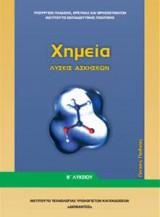 Χημεία Γ' Λυκείου Προσανατολισμού Θετικών Σπουδών - Τεύχος Α - Λύσεις των ασκήσεων