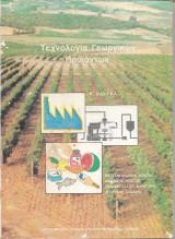 Τεχνολογία γεωργικών Προϊόντων Β΄Τάξη Τ.Ε.Λ.