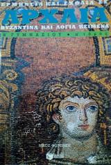 Ερμηνεία και σχόλια σε αρχαία βυζαντινά και λόγια κείμενα - Β' Γυμνασίου - α' τόμος