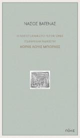 Η λογοτεχνία στο τετράγωνο: Σημειώσεις για τη γραφή του Χόρχε Λουίς Μπόρχες