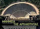 Μνημεία της αρχαιότητας