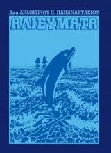Αλιεύματα