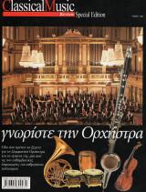 Γνωρίστε την ορχήστρα. Όλα όσα πρέπει να ξέρετε για τη Συμφωνική Ορχήστρα και τα όργανά της, μια εκθαμβωτική δημιουργία του ανθρώπινου πολιτισμού