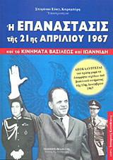 Η επανάστασις της 21ης Απριλίου 1967