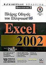 Πλήρης οδηγός του ελληνικού Excel 2002