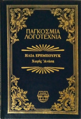 Χωρίς ανάσα (Παγκόσμια Λογοτεχνία)