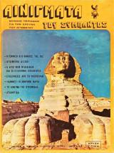 Περιοδικό Αινίγματα του Σύμπαντος (41 τεύχη, 1 και 21-67)
