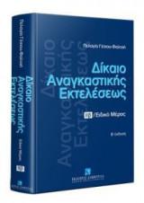 Δίκαιο αναγκαστικής εκτελέσεως - Τόμος ΙΙβ - Β' έκδοση