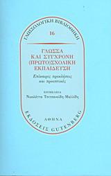 Γλώσσα και σύγχρονη (πρωτο)σχολική εκπαίδευση