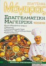 Επάγγελμα μάγειρας