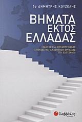 Βήματα εκτός Ελλάδας
