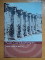 Αρχαιολογικοί Περίπατοι Γύρω Από Την Ακρόπολη :Ρωμαϊκή Αγορά - Βιβλιοθήκη Αδριανού
