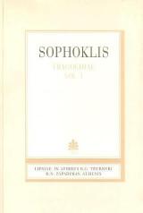 Sophoclis tragoediae, vol. I (Σοφοκλέους τραγωδίαι, τόμος Α')