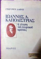Ιωάννης Καποδίστριας η γένεση του ελληνικού κράτους