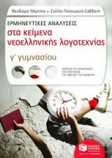 Ερμηνευτικές αναλύσεις στα κείμενα νεοελληνικής λογοτεχνίας Γ΄ γυμνασίου