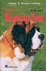 Όλα όσα πρέπει να γνωρίζετε για το σκύλο Αγίου Βερνάδρου