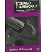 Εγχειρίδιο Framework 2