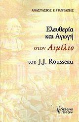 Ελευθερία και αγωγή στον Αιμίλιο του J.J. Rousseau