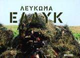 Λεύκωμα Ελληνικής Δύναμης Κύπρου