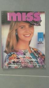 Περιοδικό Seventeen Miss τεύχος 59