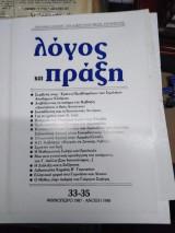 Λόγος και Πράξη τευχος 33-35