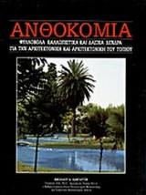 ΑΝΘΟΚΟΜΙΑ (ΟΓΔΟΟΣ ΤΟΜΟΣ)