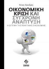 Οικονομική κρίση και Σύγχρονη ανάπτυξη.