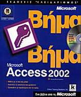 Microsoft Access 2002 βήμα βήμα