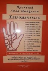 Πρακτικά Απλά Μαθήματα Χειρομαντείας