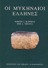 Οι Μυκηναίοι Έλληνες