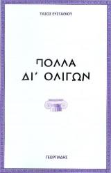 ΠΟΛΛΑ ΔΙ' ΟΛΙΓΩΝ