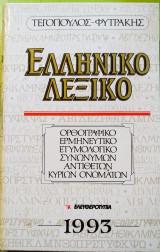 Ελληνικό λεξικό τεγόπουλος φυτρακης 1993