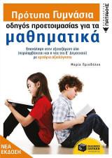 Πρότυπα Γυμνάσια - Οδηγός προετοιμασίας για τα Μαθηματικά (νέα έκδοση)