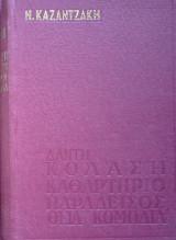 Θεία Κωμωδία (Μετάφραση Νίκου Καζαντζάκη)