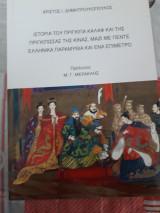 Ιστορία του πρίγκιπα Κάλαφ και της πριγκίπισσσας της Κίνας μαζί με πέντε ελληνικά παραμύθια και ένα επίμετρο