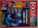 Focus Τεύχος 42