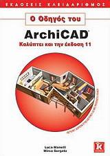 Ο οδηγός του ArchiCAD
