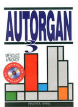 Autorgan Μέθοδος Αρμονίου 3