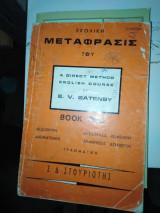 Σχολική μετάφρασις του E. V. Gatenby, Book Two