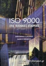 ISO 9000 ΣΤΙΣ ΤΕΧΝΙΚΕΣ ΕΤΑΙΡΙΕΣ